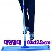 알루미늄밀대청소기세트/56CM