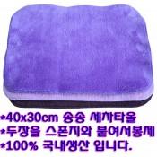 송송세차타올/40x30cm(두겹))